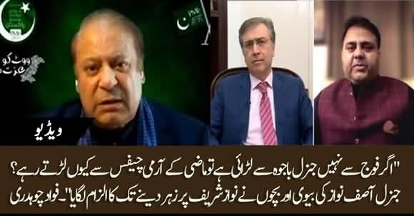 Genral Asif Nawaz's Family Accused Nawaz Sharif Of Poisoning General Asif - Fawad Chaudhary
