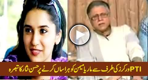 GEO Anchor Maria Memon Harassed by PTI Workers, Watch Hassan Nisar Views