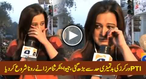 Geo Anchor Sana Mirza Started Crying on the Misbehavior of PTI Workers