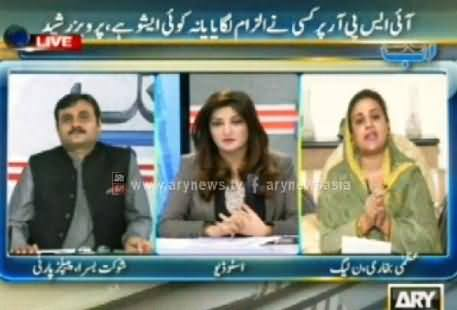 Geo and ISI Both Institutions Are Equal For Govt - PMLN Uzma Bukhari