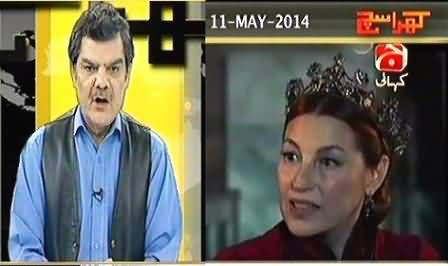 Geo Commits Another Blasphemy By Misinterpreting The Holy Quran in Mera Sultan Drama
