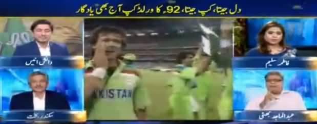 Geo Cricket (92 World Cup, Aaj Bhi Yaadgaar) - 25th March 2017