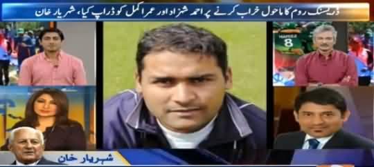 Geo Cricket (Ahmad Shahzad & Umar Akmal Drop) - 29th May 2016