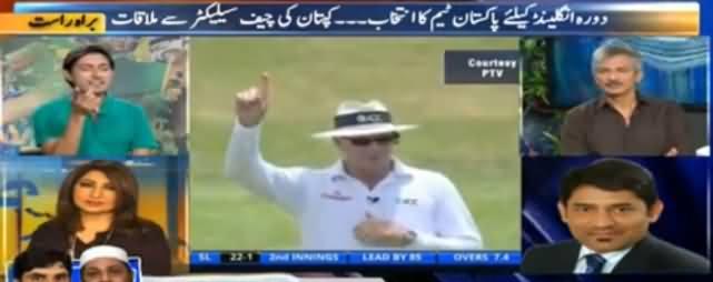 Geo Cricket (Daura e England Ke Liye Pakistan Team Ka Intekhab) - 22nd May 2016