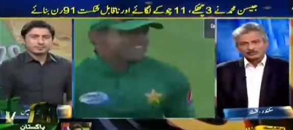 Geo Cricket (Discussion on Cricket) - 8th April 2017