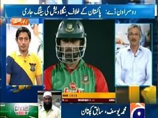 Geo Cricket (Pakistan VS Bangladesh 2nd ODI) – 19th April 2015