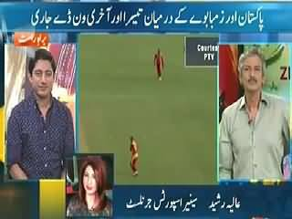 Geo Cricket (Pakistan VS Zimbabwe 3rd ODI) – 31st May 2015