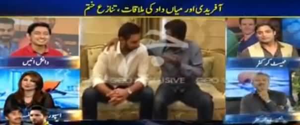 Geo Cricket (Shahid Afridi Aur Javed Miandad Mein Sulah) - 15th October 2016