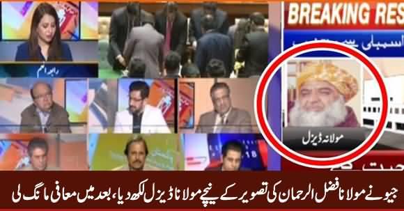 Geo Declared Maulana Fazal Ur Reham As