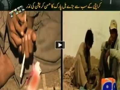 GEO FIR (Karachi Ka Sab Se bara Park Corruption Ki Nazar) – 2nd July 2014