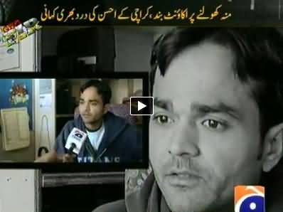 GEO FIR (Karachi ke Ahsan Ki Dard Bhari Kahani) – 14th May 2014