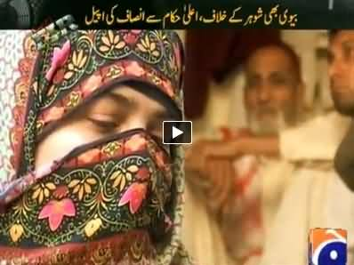 GEO FIR on Geo News – 24th June 2014