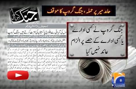 Geo Group Official Video Statement About Its Allegations to ISI