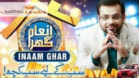 Geo Is Going To Start New Family Show Inaam Ghar with Amir Liaquat From Today