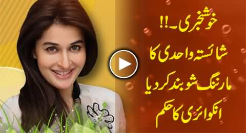 Geo Morning Show of Dr. Shaista Wahidi Suspended, Inquiry Ordered