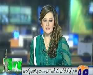Geo News 9pm Bulletin – 23rd March 2014