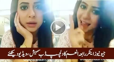 Geo News Anchor Rabia Anum's Interesting Dubsmash Video