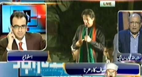 Geo News (Azadi March & Inqilab March Special Transmission) - 16th August 2014