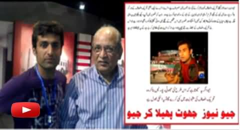 Geo News Caught Red Handed Trying to Malign PTI with A Fake PTI Supporter