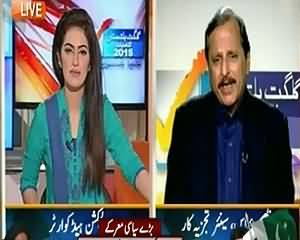 Geo News (Gilgit Baltistan Elections Special Transmission) – 8th June 2015