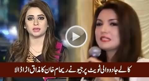 Geo News Making Fun of Reham Khan For Her Tweet About Kala Jado