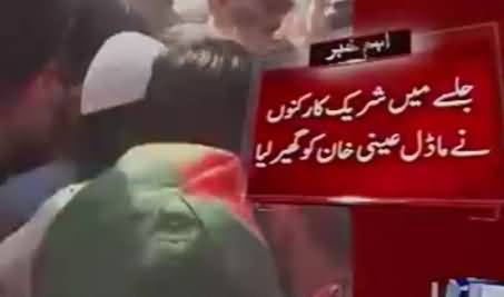 Geo News Reporting Misbehaviour With A Lady in PTI Jalsa Peshawar