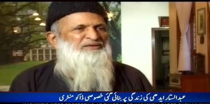 Geo News Special Documentary on Abdul Sattar Edhi's Life - 9th July 2016