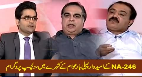 Geo News Special (NA-246 Candidates First Time in The Court of Public) – 20th April 2015