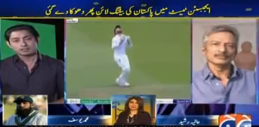 Geo News Special (PAK VS ENG) - 7th August 2016