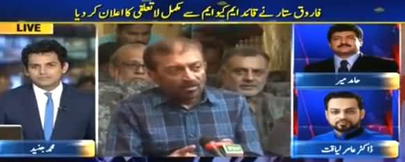 Geo News Special Transmission (Farooq Sattar New Statement) - 27th August 2016