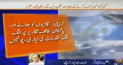 Geo News Special Transmission (MQM Attack on Media) - 22nd August 2016