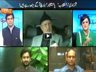 Geo News (Special Transmission on Azadi & Inqilab March) 5PM To 6PM - 14th August 2014