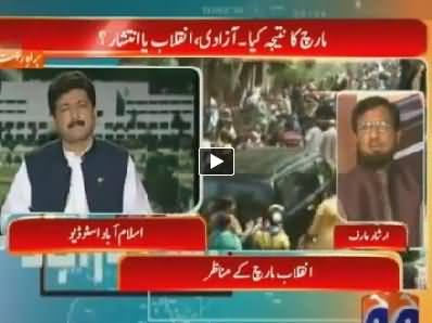 Geo News Special Transmission on Azadi & Revolution March - 14th August 2014