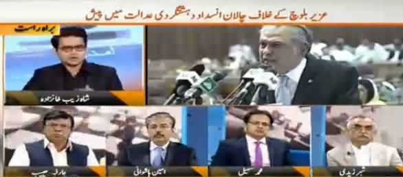 Geo News Special Transmission on Budget 2016-17 - 3rd June 2016
