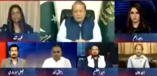 Geo News Special Transmission on Panama Leaks - 15th July 2017