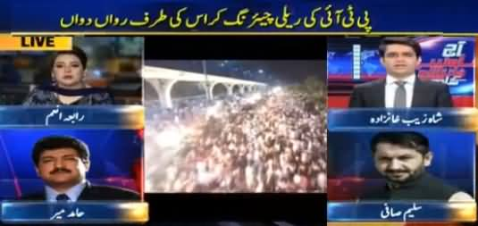 Geo News Special Transmission (PTI & PAT Rallies) - 3rd September 2016