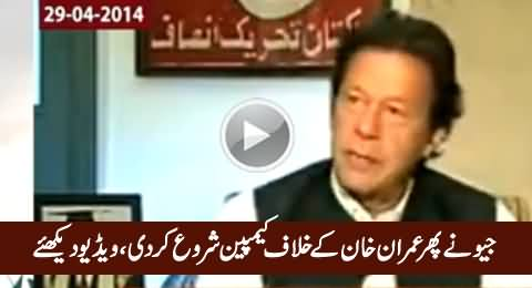 GEO Once Again Started Campaign Against Imran Khan, Will PTI Boycott Geo Now?