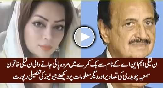 Geo Report on PMLN Worker Samia Chaudhry, Who Was Found Dead in PMLN MNA Allocated Room