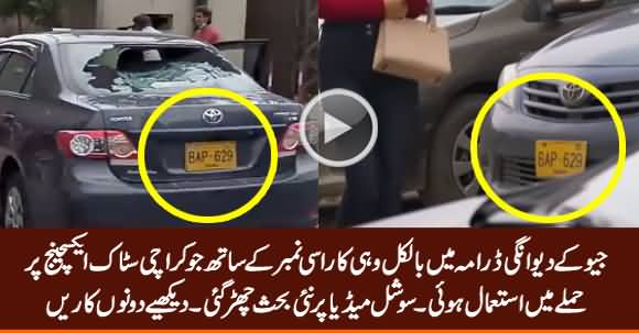 Geo's Deewangi Drama Shows Same Car Used by Terrorists in KSE Attack