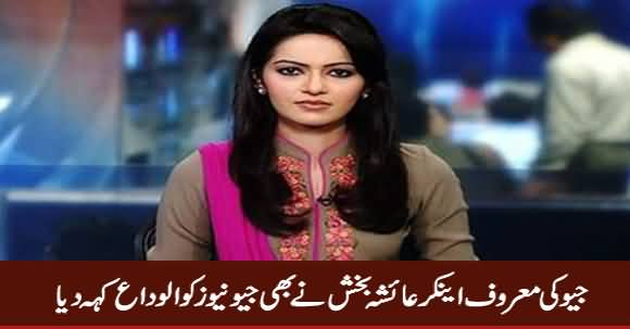 Geo's Famous Female Anchor Ayesha Bakhash Says Goodbye To Geo