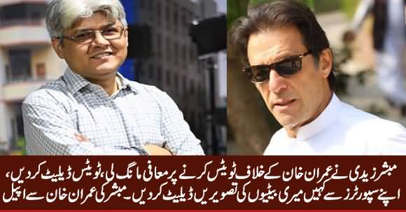 Geo's Journalist Mubashir Zaidi Apologies Imran Khan On His Inappropriate Tweets