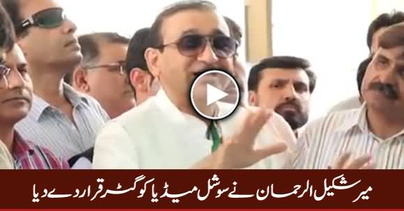 Geo's Owner Mir Shakeel-ur-Rehman Calls Social Media