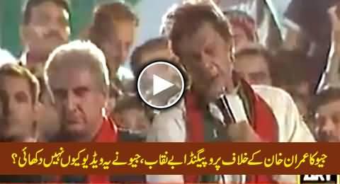 Geo's Propaganda Against PTI Exposed, Why Geo Didn't Show This Video of Multan Jalsa