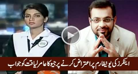 Geo's Reply To Aamir Liaquat For Criticizing Geo Anchors on Wearing APS Uniform