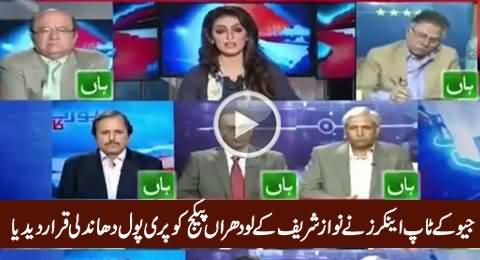 Geo's Top Anchors Declared Nawaz Sharif's Lodhran Package A Pre-Poll Rigging