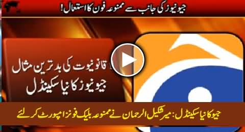 Geo Scandal: Mir Shakeel-ur-Rehman Importing Banned Mobiles For Geo Employees
