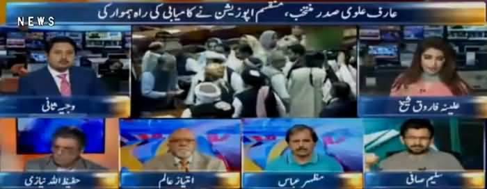 Geo Special (Arif Alvi Elected As President of Pakistan) - 4th September 2018