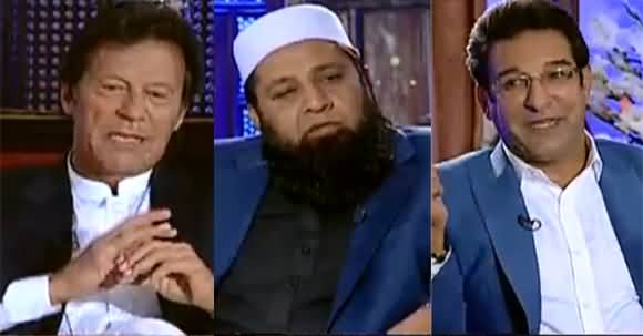 Geo Special (Imran Khan & 92 World Cup Team) - 25th March 2017