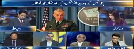 Geo Special on Paradise Papers Leaks (Shocking Revelations) - 5th November 2017