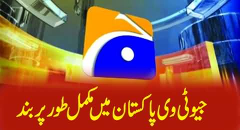 Geo TV Completely Shut Down in Whole Pakistan, Watch Full Report